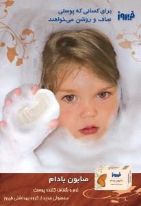 soap-1