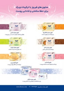 soap-adv-4